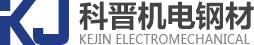 江门市科晋机电钢材有限公司